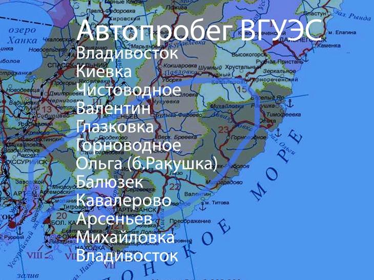 Автопробег Приморский край