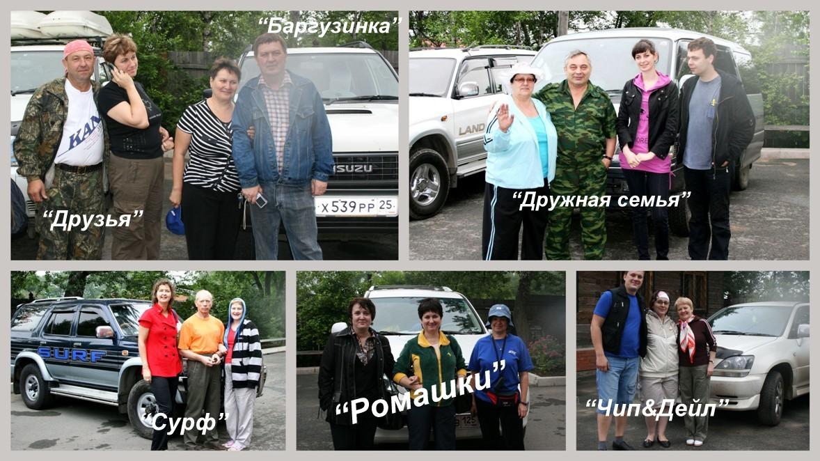 экипажи автопробега по стране 2009 г.