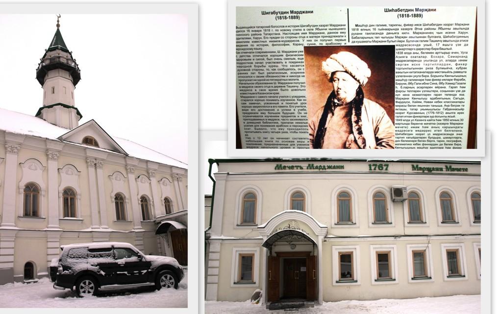Казань, мечеть Марджани