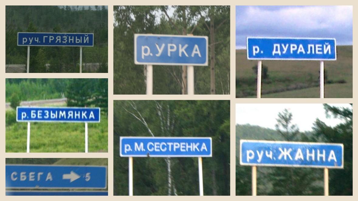автопробег Моя страна 2009, Ерофей - Чита.